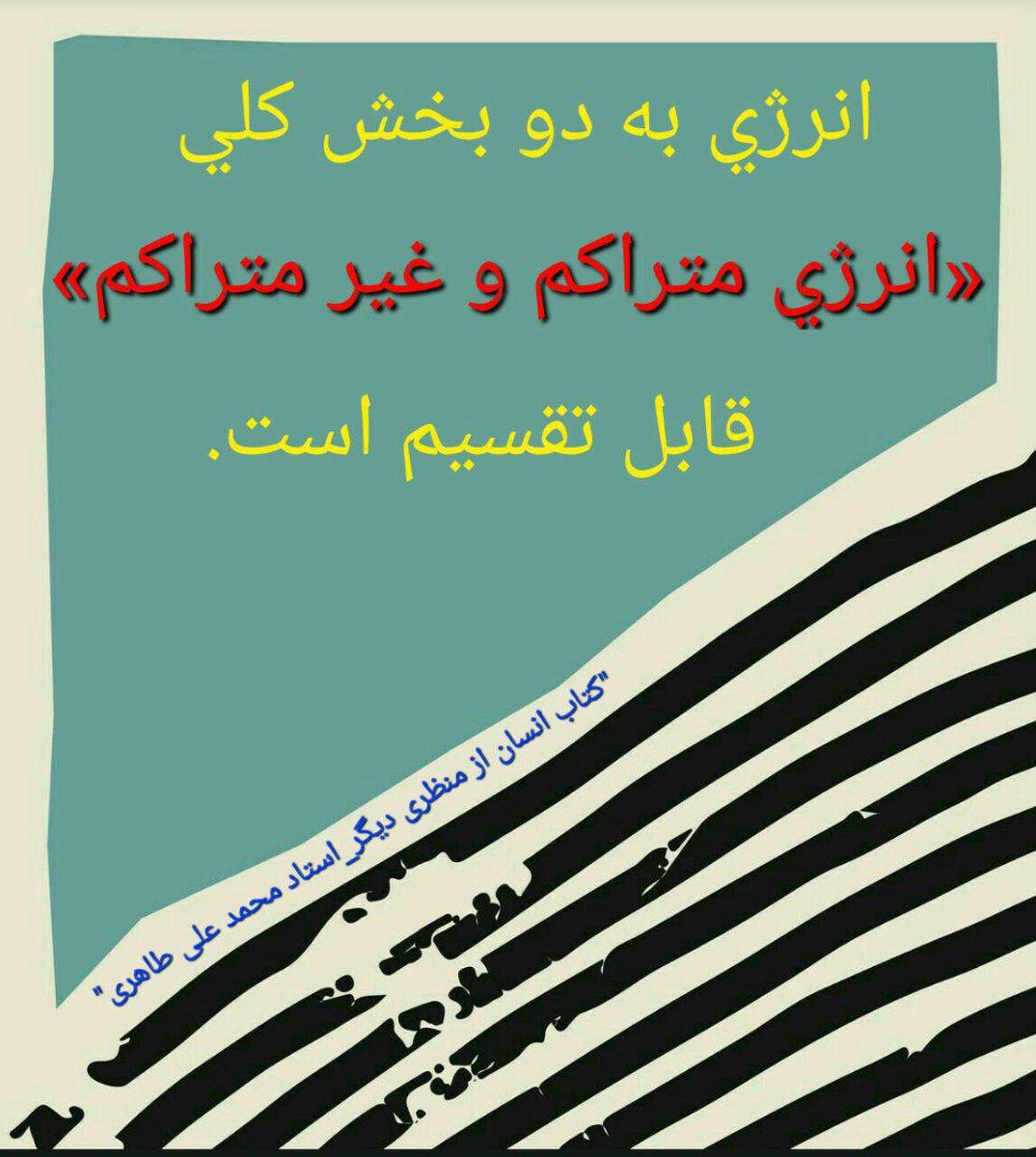 درویشی و عاشقی به هم سلطانیست گنجست غم عشق ولی پنهانیست  ویران کردم بدست خود خانه دل چون دانستم که گنج در ویرانیست #ThursdayThoughts #Poetry #Taheri_Movement