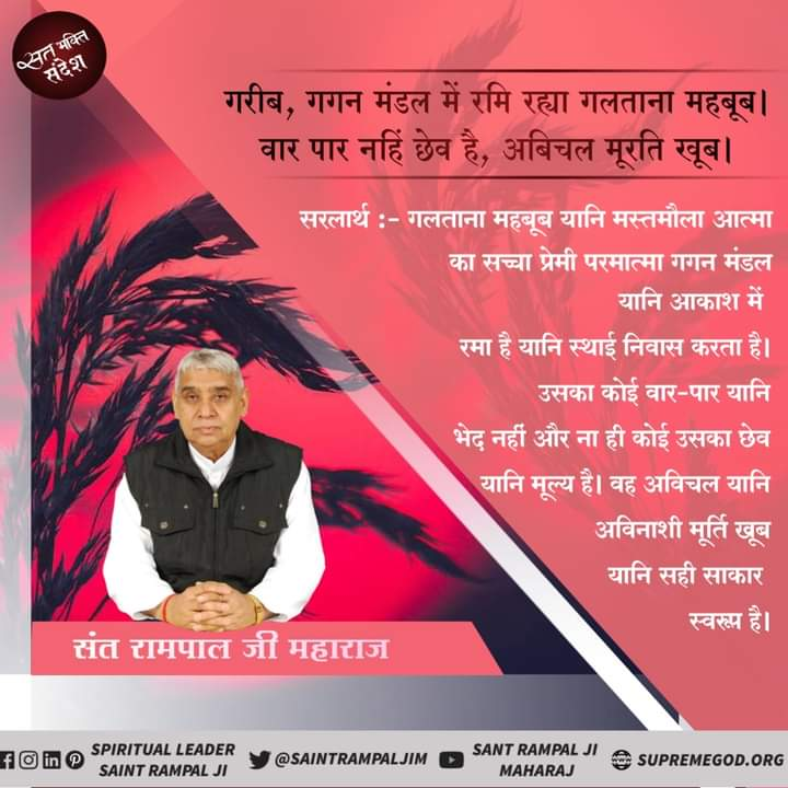 @SaintRampalJiM #ThursdayThoughts #MustListen_Satsang  God Kabir Sahib is the destroyer of sins The Yajurveda chapter 8 mantra 13 states that God can destroy sin. The sins of the devotee who live in sermon and dignity are destroyed by Saint Rampal Ji Maharaj Ji.