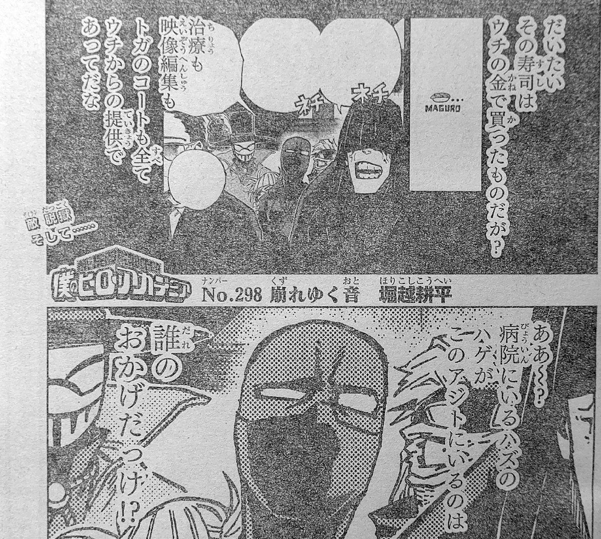 #BNHA298 . . . . . . Ma Horikoshi che mette Twice così all'improvviso? Ma poi lo zoom solo su di lui- basta, non riesco nemmeno a dire quanto gli voglio bene. Horikoshi dillo che mi vuoi far piangere, forza ammettilo.