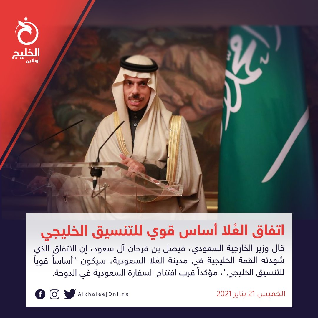 #فيصل_بن_فرحان: اتفاق العُلا أساس قوي للتنسيق الخليجي    | #الخليج_أونلاين #نبض_الخليج
