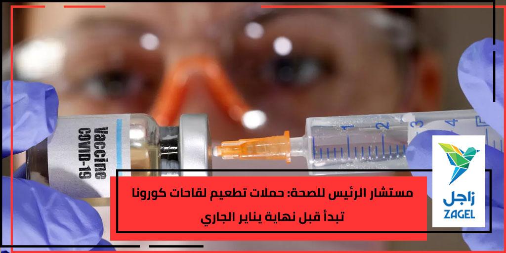 """الدكتور محمد عوض تاج الدين، مستشار رئيس الجمهورية لشؤون الصحة: """"توزيع اللقاح في مصر سوف يبدأ قريبا جدا، قبل نهاية الشهر الحالي"""".  المصدر الوطن:   #مصر #فيروس_كورونا #COVID19"""