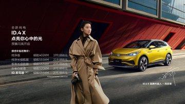 SAIC Volkswagen EsRE1LEVEAE41dX?format=jpg&name=360x360