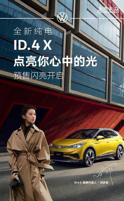 SAIC Volkswagen EsRE3AXUYAE-TDV?format=jpg&name=small