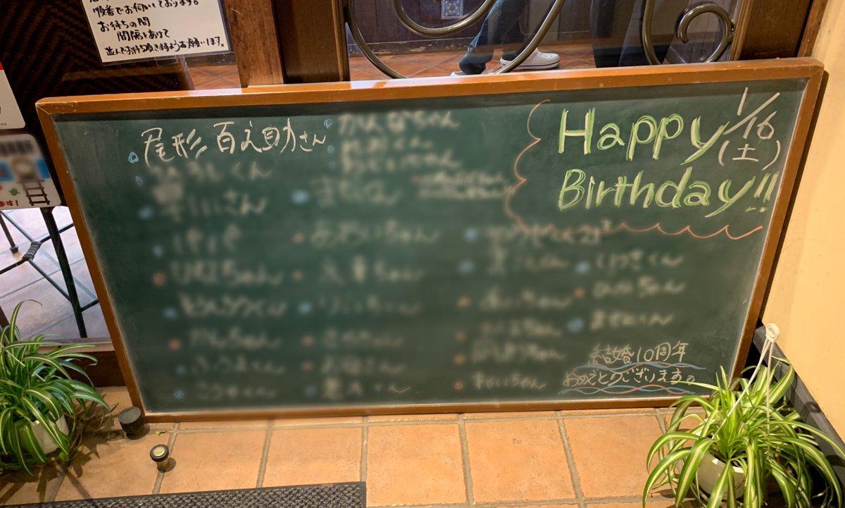 注文したケーキ屋に取りに行ったら?ボードにまさかの名前書きで大絶叫!