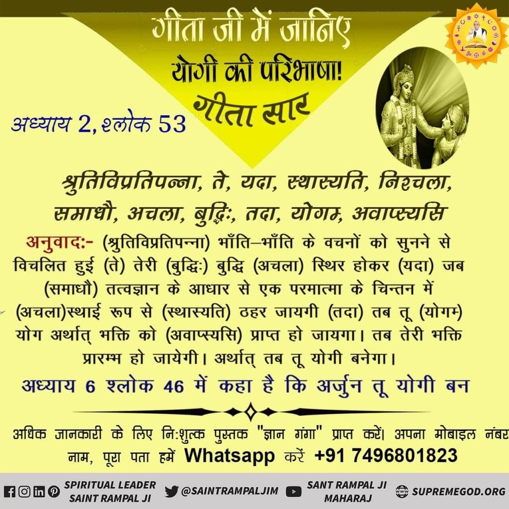 #HiddenTruthOfGita  गीता ज्ञान दाता ने गीता अध्याय 2 श्लोक 12, अध्याय 4 श्लोक 5, अध्याय 10 श्लोक 2 में अपने को नष्टवान यानि जन्म-मरण के चक्र में सदा रहने वाला बताया है।  कहा है कि हे अर्जुन!  तुम्हारा और मेरा बहुत जन्म हो चुका है।  तू नहीं जानता, मैं जानता हूँ