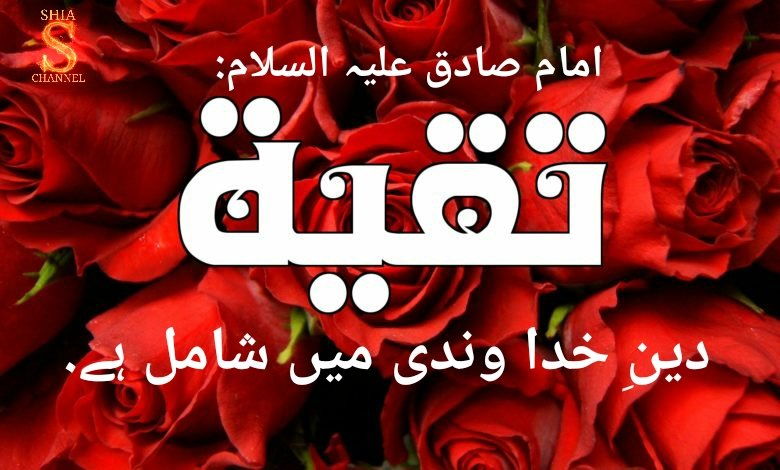 SHIA CHANNEL WELCOMES YOU ********************************** 7th Jamadi us Sani 1442, 21st January 2021, Thursday, Salamun Alaikum, TAQAYYA Read Quran Tafseer on FB daily:   #ThursdayMotivation #ThursdayThoughts #ThursdayMorning #thursdayvibes #Quran
