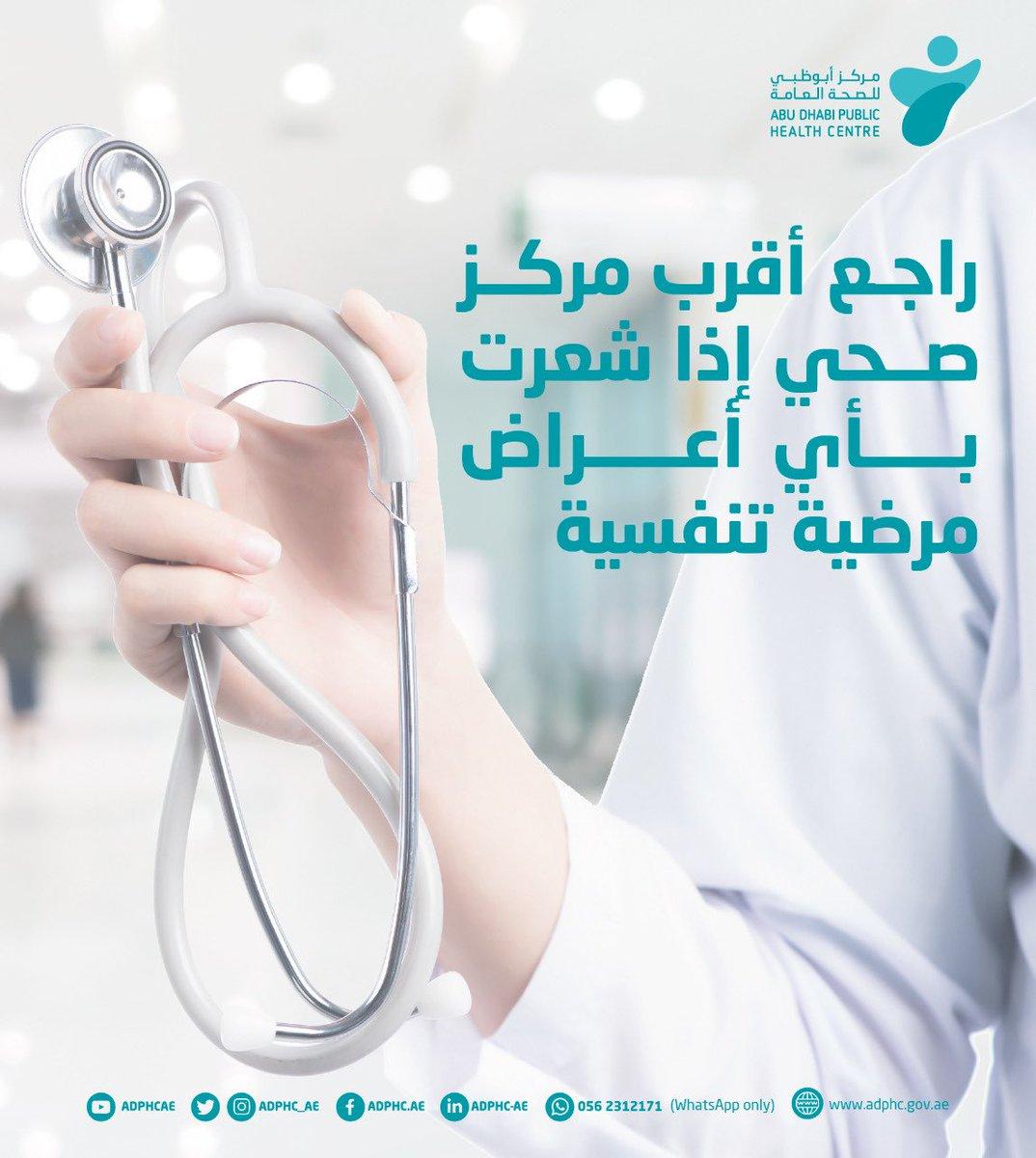 في حال ظهور أعراض مرضية للجهاز التنفسي يرجى التواصل فوراً على رقم استجابة 8001717 أو التوجه إلى أقرب مركز صحي  #مركز_أبوظبي_للصحة_العامة #نحو_مجتمع_يتمتع_بالصحة_والسلامة #كوفيد19 #كورونا #فيروس_كورونا #نلتزم_لننتصر