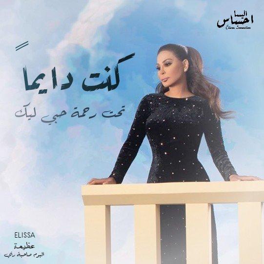 كنت دايماً .. تحت رحمة حبي ليك .. 💔🎼  #عظيمة | @elissakh #اليسا | #ملكة_الاحساس | #احساس_اليسا   Rotana channel 🔗 :  Elissa channel 🔗 :