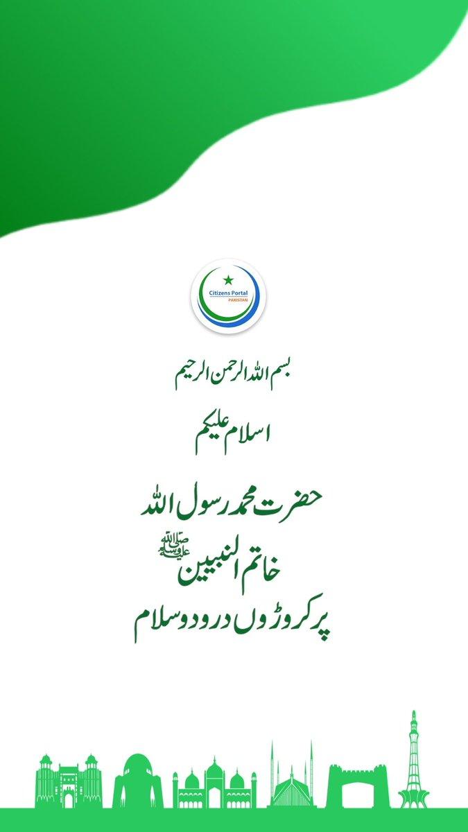 @PakistanPMDU  Pakistan Citizen's Portal's new update. Download Now:   #Riyasat #GOP #PMDU #PMIK