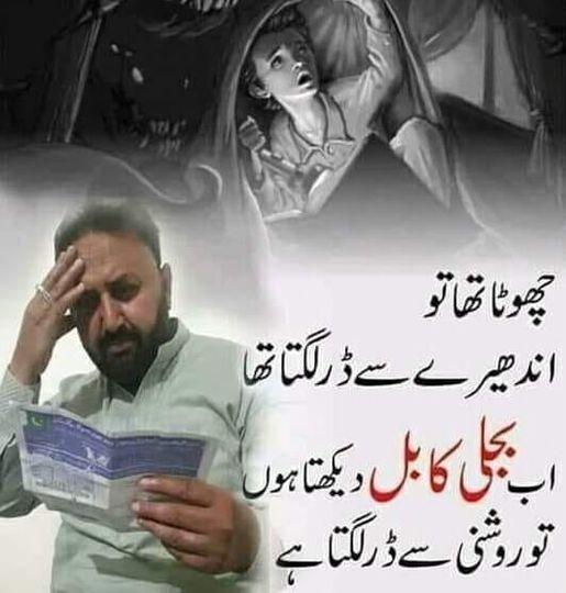 #ElectricPrice #PTI #PTIGovernment @ImranKhanPTI @Asad_Umar #BoycottCannoli #8yearswithSUGA #LeadarOfTheNationMaulana  #اسرائیل_نامنظور_ملین_مارچ #باواجی_وزیراعظم_عمران_خان