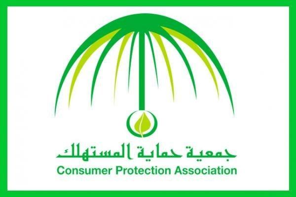 جمعية حماية المستهلك تكشف عن قائمة أسعار فحص كورونا في المملكة https://t.co/nHog9TtweI https://t.co/DG7L886WyE