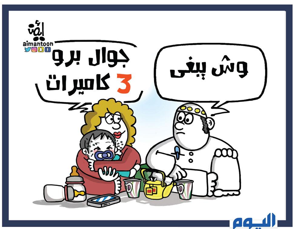 Replying to @alyaum: #صحيفة_اليوم 📰 | #كاركتير_اليوم      @Aimantoon
