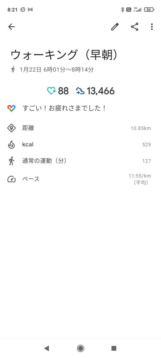 ✨#散歩365 119日目✨ ✅江東区塩浜⇒南砂⇒東砂⇒荒川河川敷 ✅10.85km(GooglFit計測) ✅Music:#新垣結衣  家を出発した時は、東の空は曇ってたけど、 気持ち良いくらい晴れて、朝日見えた~🥰💕 運が良いな~✨  私は世界一幸せなおじさんです🥳  #散歩 #ウォーキング #GoogleFit