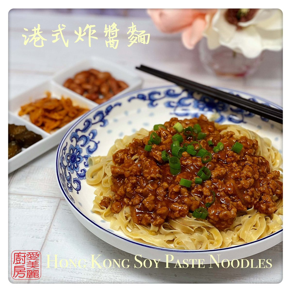 Hong Kong Soy Paste Noodles港式炸醬面 posted! It's quick, easy & most importantly, delicious! 😋🥢🥡    #auntieemilyskitchen #homemade #homecooking #homecooked  #foodie #foodblog #yummy #goodeats #nomnom #hungry #chinesefood #food #yum #delicious #noodles