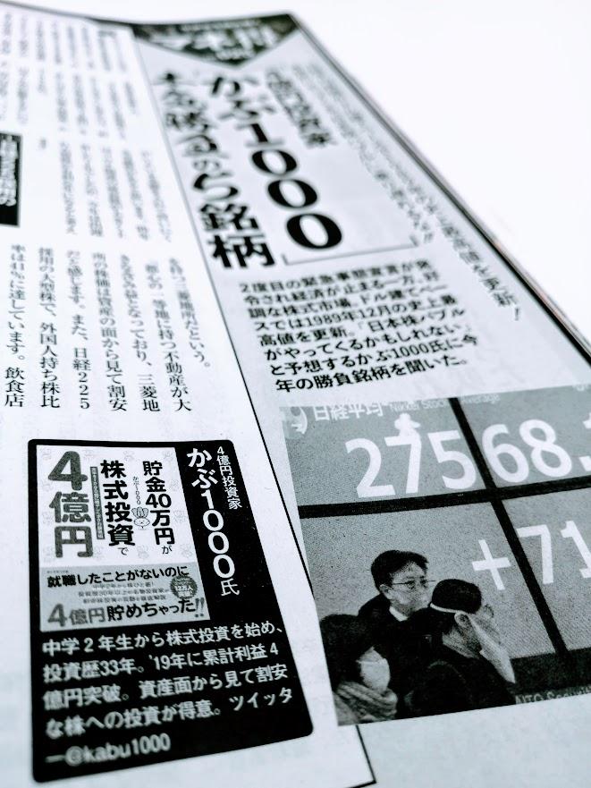 『週刊SPA!』の人気コーナー「マネ得」に「4億円投資家 かぶ1000 本気勝負の5銘柄」とともに著書が紹介されております!🥳🥳