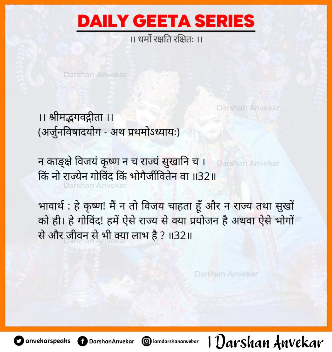 #DailyGeeta #Day28