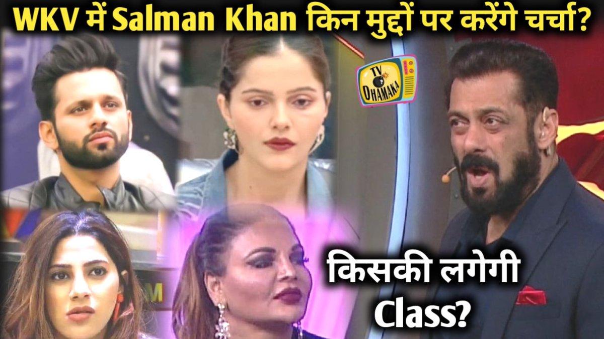 WKV mai Salman Khan kin Muddo par karenge Charcha? #SalmanKhan #BiggBoss2020 #BB14LiveFeeds #BiggBoss #BiggBoss14 #BB14 #AudienceWantsJBBack #BB14LiveFeed #RahulVaidya #RahulIsTheBoss #RubinaDilaik #NikkiTamboli #RakhiSawant #rubina #WeekendKaVaar