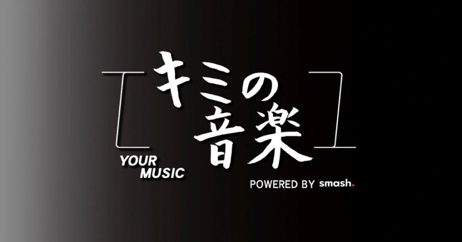 smash. フジテレビ『僕らの音楽』のDNAを受け継ぐ新たな音楽番組『キミの音楽 powered by smash.』を独占配信