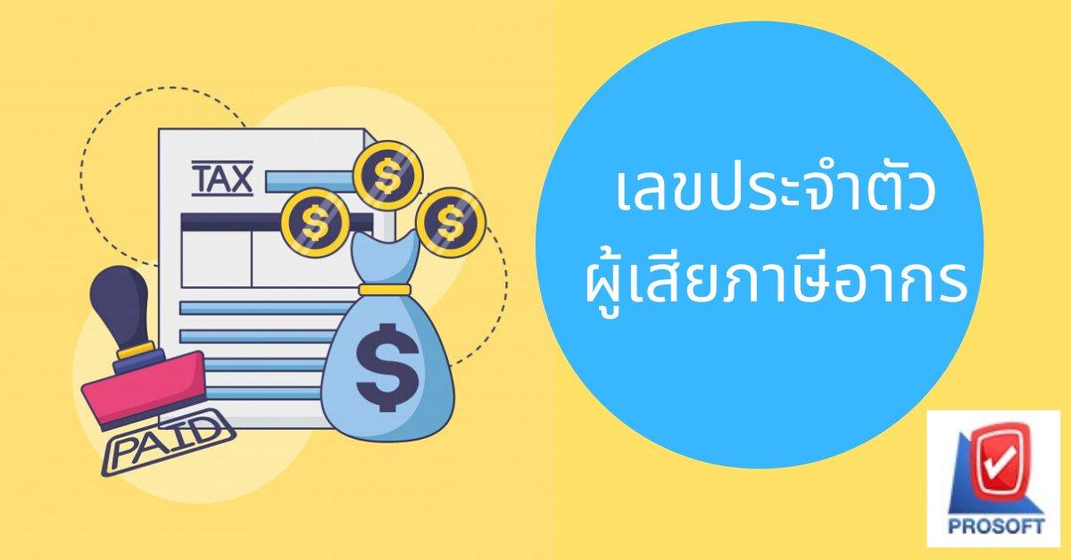 ถึงเวลาแล้วที่ #คนไทย ทุกคนที่อายุเกิน 18 ปี ต้องยื่นแบบเสีย #ภาษีเงินได้ ทุกปีเพื่อให้รัฐมีฐานข้อมูลไว้ใช้ดูแล ปชช.  • ยื่นใน90วันหลังวันเกิดตัวเองเพื่อให้สรรพากรมีงานทำทั้งปี • ฐานข้อมูลนี้ใช้เวลาจ่าย #เงินเยียวยา ไม่ต้องลงทะเบียน #ชิงเปรต  • บีบให้รัฐให้ทำให้ไม่มี #คนจน ! https://t.co/DTAY3gjshP