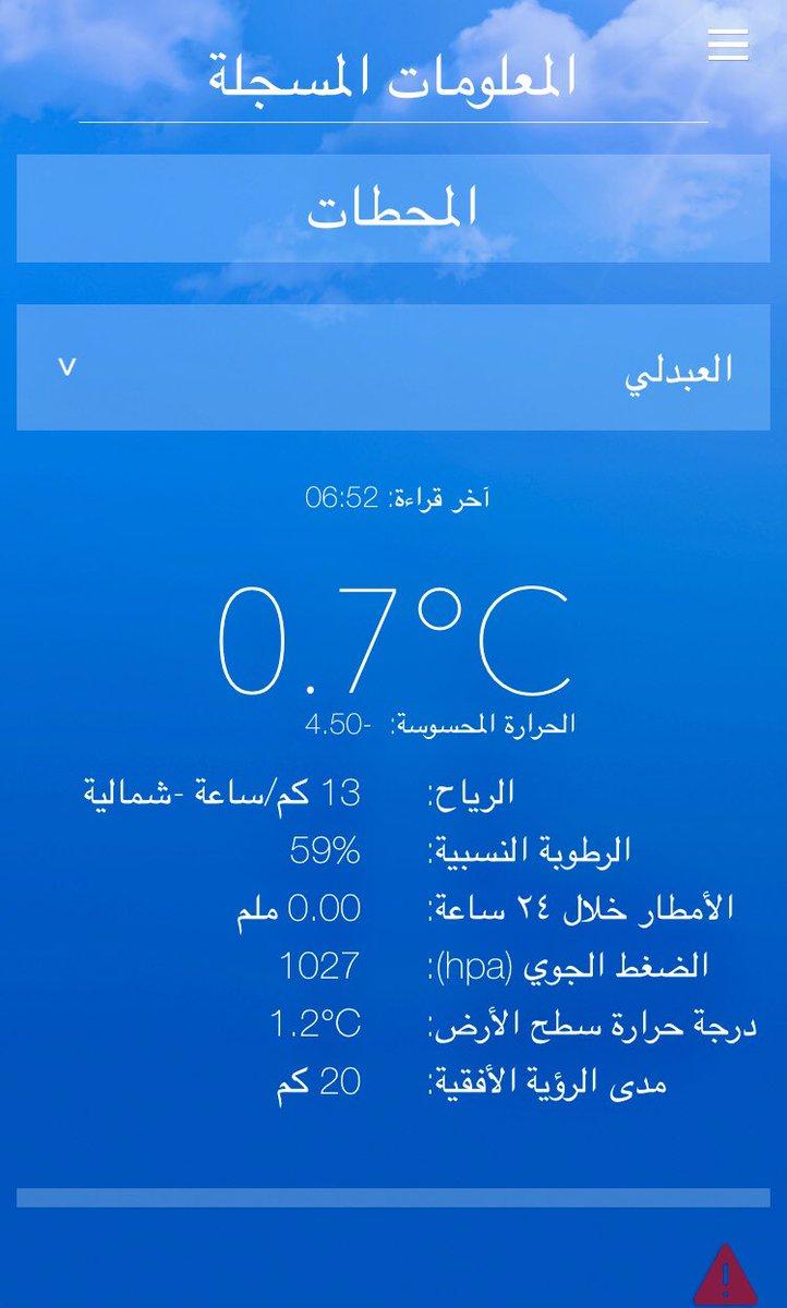 درجة الحرارة في شمال الكويت العبدلي تسجل 0.7   والحرارة المحسوسة -4.50 تحت الصفر ❄️🇰🇼 #العبدلي #الكويت #صقيع