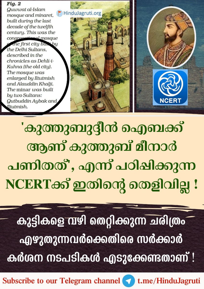 #NCERT_Fakes_History True history should be taught to students....wrong history syllabus should be changed...#NCERT