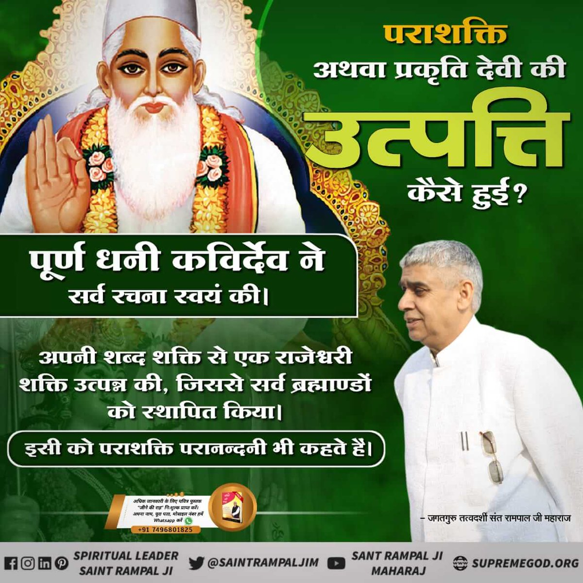 #GodMorningFriday  #FridayThoughts  CREATION OF NATURE In the beginning, there was only one place called Anami Lok. God Kabir then created three other lower Loks (places), namely Agam Lok,Alakh Lok & Satlok with the power of word.  Watch Sadhna tv-7:30 pm