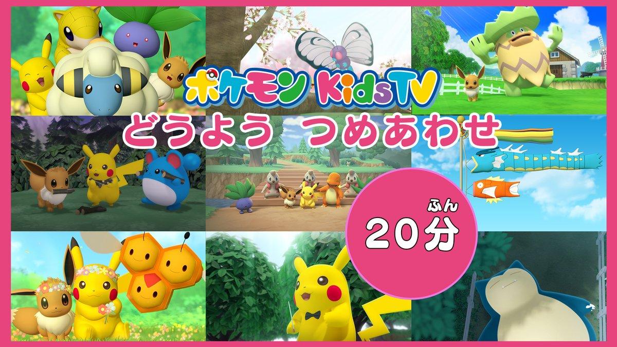 YouTubeチャンネル「ポケモン Kids TV」で、「20分どうようつめあわせ」が公開されたよ! ポケモンの童謡をたっぷりと楽しもう!  #pokemonKidsTV #ポケモンKidsTV