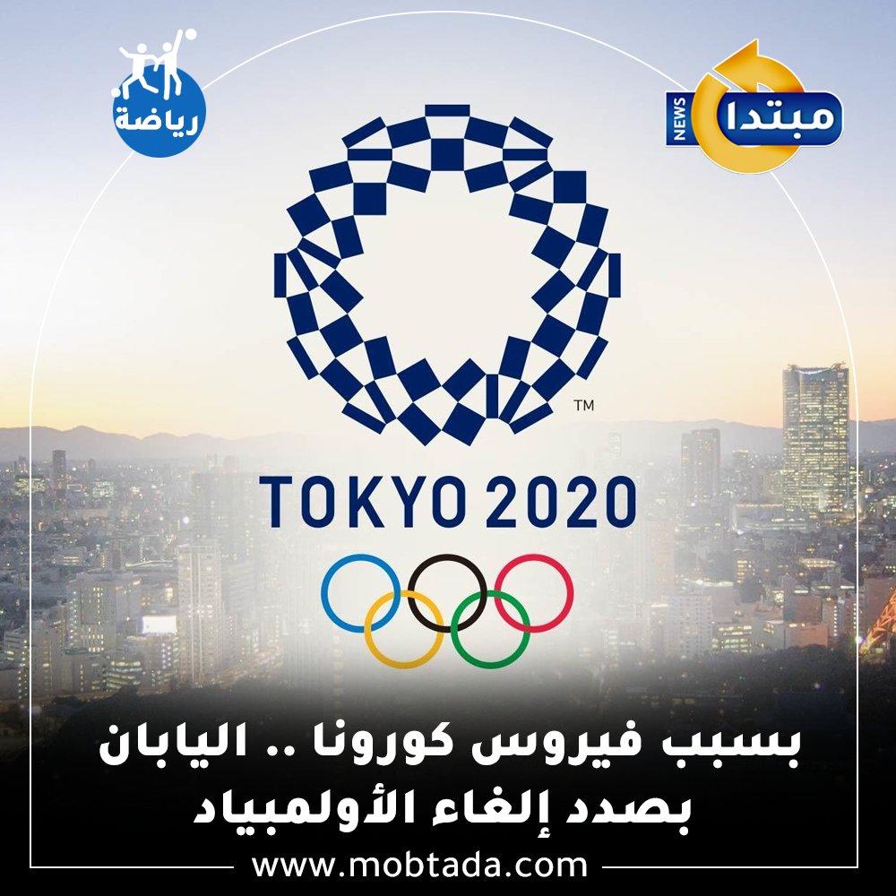 بسبب #فيروس_كورونا .. #اليابان بصدد إلغاء الأولمبياد   #أولمبياد_طوكيو
