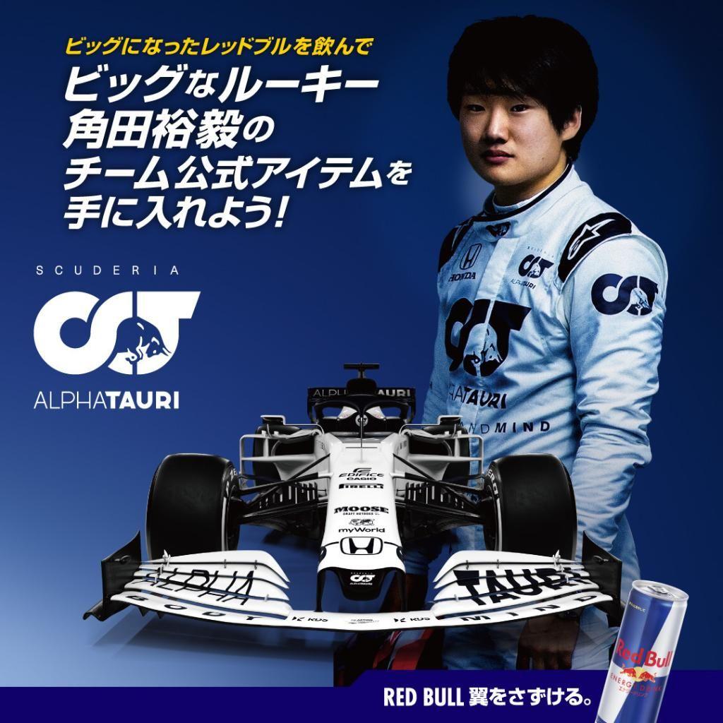 F1:角田裕毅 直筆サイン入りのチーム公式アイテムが当たるキャンペーン   #F1jp   #F1   #角田裕毅   #レッドブル   #アルファタウリ・ホンダ   #ホンダF1