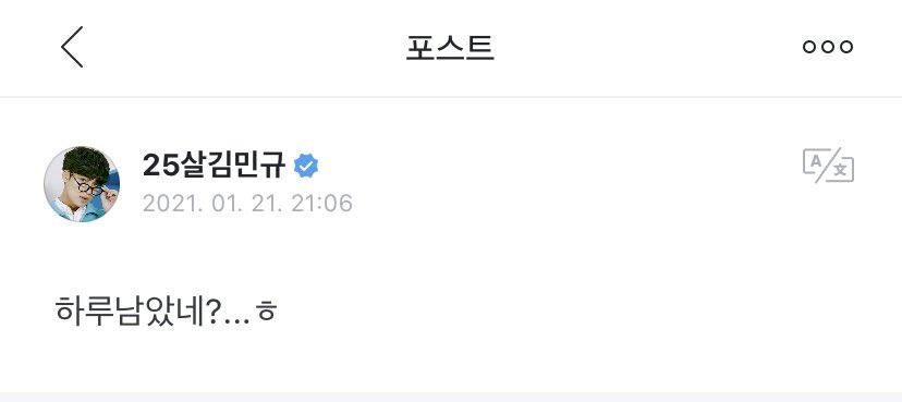 RT @SVT_Fancafe: [#MINGYU🌟Weverse]  210122 -11:06 KST-  ➸ One more day left? ...ㅎ  #민규 #SEVENTEEN #세븐틴 @pledis_17...