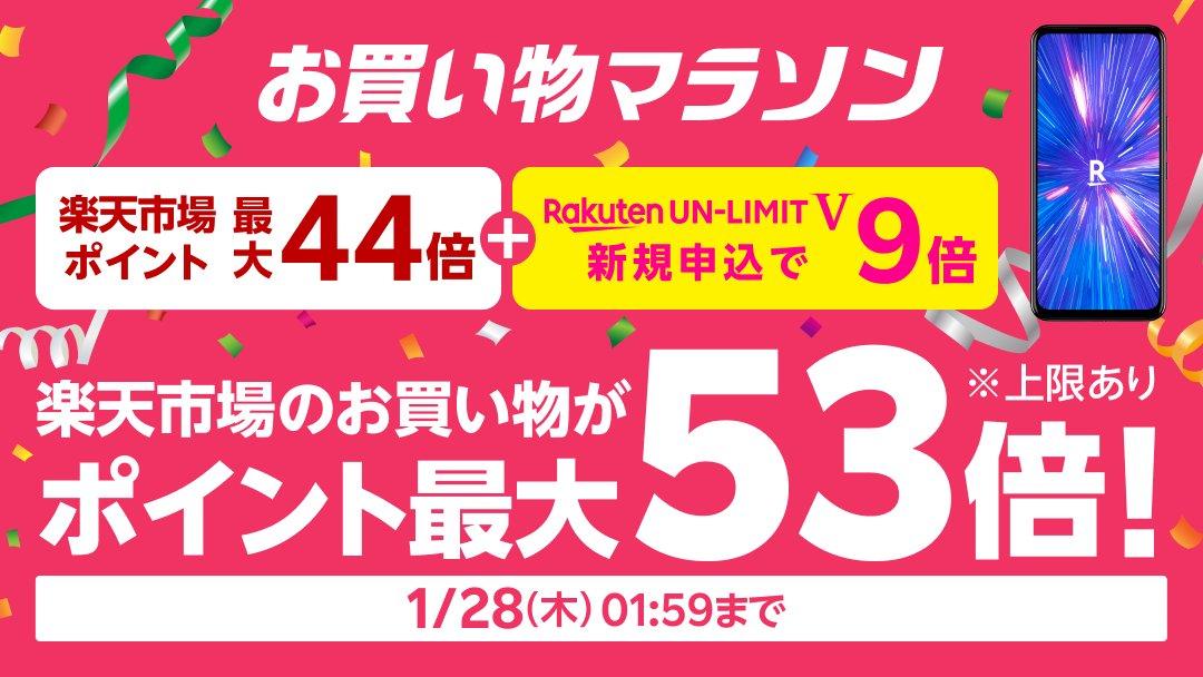【お買い物マラソンがもっとお得に!】 楽天市場で開催中する #お買い物マラソン 期間中のお買い物ポイントが、「Rakuten UN-LIMIT V」を新規申込すると+9倍の最大53倍に!(エントリー必須&ポイント獲得上限あり) 1/28(土) 1:59まで。  ▼詳しくはコチラ