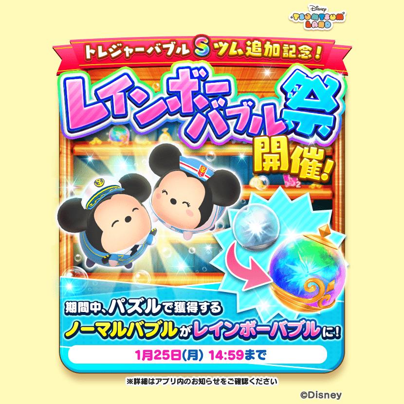 「レインボーバブル祭」が開催中⭐ 期間中、パズルで獲得するノーマルバブルが、すべてレインボーバブルになるよ🌈  さらに、トレジャーバブルに「クルーズ #ミッキー」「クルーズ #ミニー」が追加😊  #ツムツムランド #ディズニー #Disney