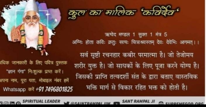 #HiddenTruthOfGita गीता अध्याय 8 श्लोक 5 तथा 7 में अपनी भक्ति करने को कहा है तथा युद्ध भी कर, निःसंदेह मुझे प्राप्त होगा, परंतु जन्म-मृत्यु दोनों की बनी रहेगी। अपनी भक्ति का मंत्र अध्याय 8 के श्लोक 13 में बताया है कि मुझ ब्रह्म की भक्ति का केवल एक ओम अक्षर है|