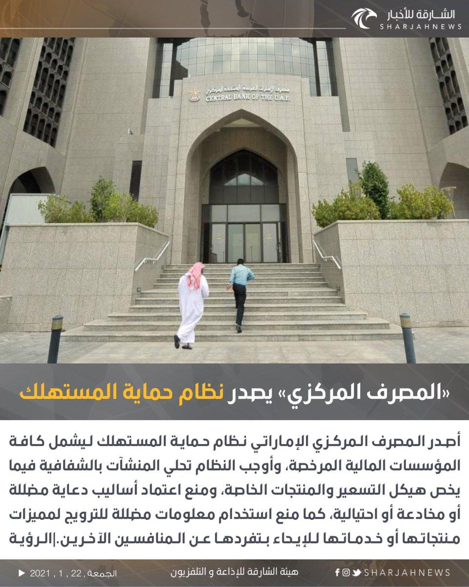 «المصرف المركزي» يصدر نظام حماية المستهلك . #الشارقة_للأخبار #الإمارات #البنوك https://t.co/y3ZANe1wA9
