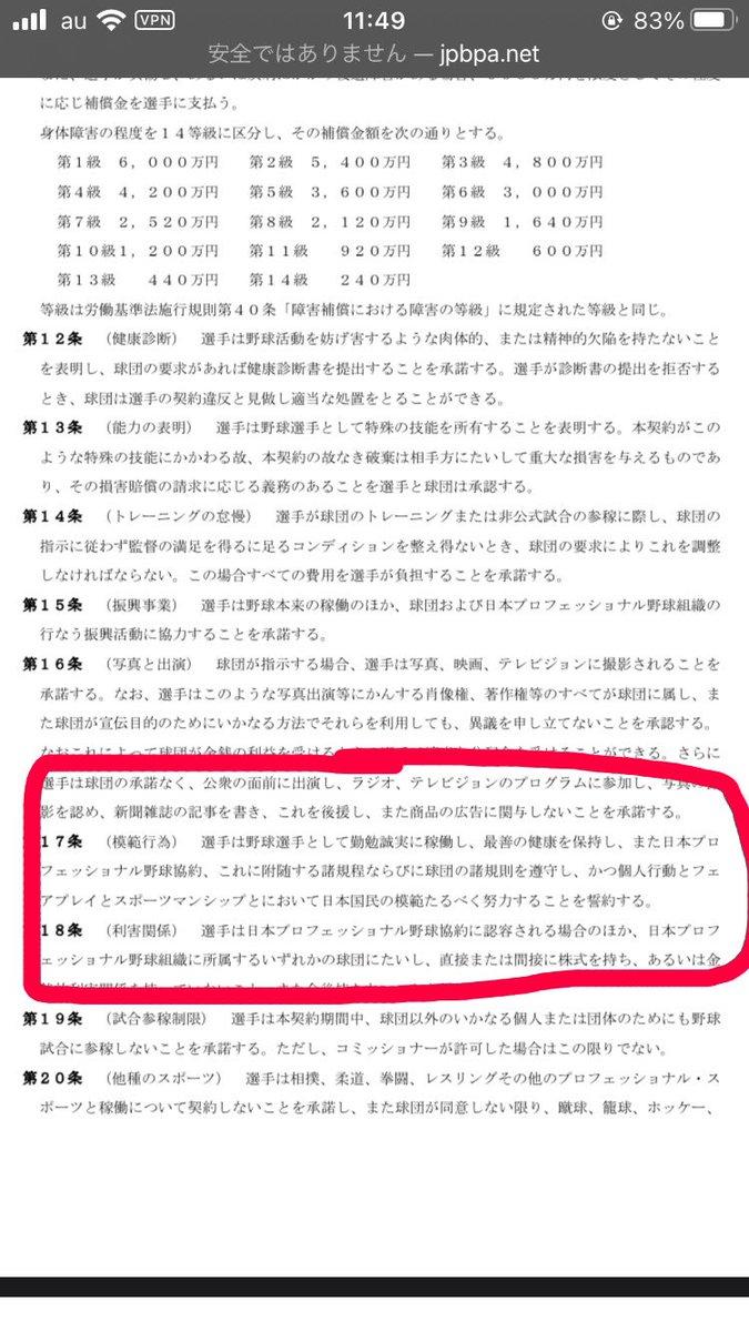 RT @rodoukumiai_tan: 日本プロ野球選手会は労働組合なのよ!知ってた?