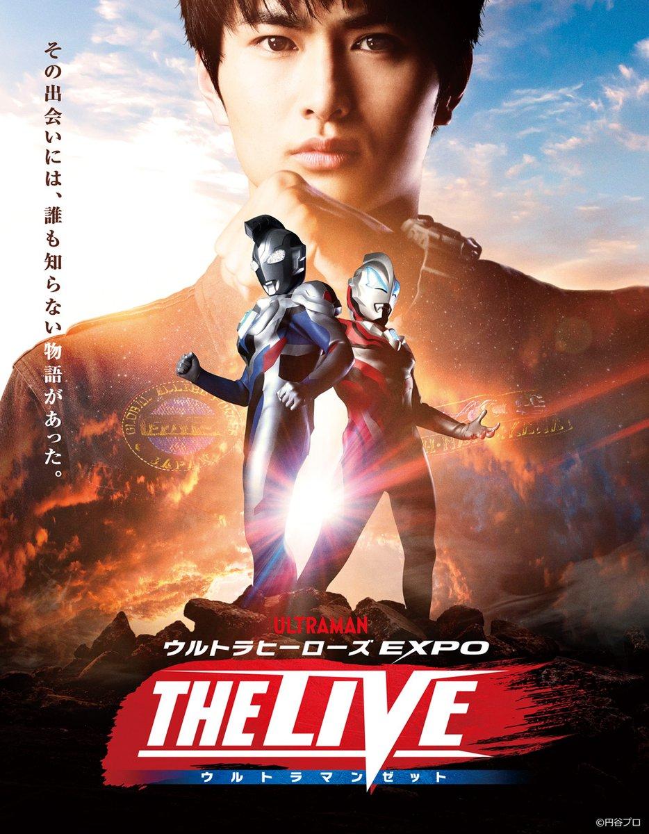 「#ウルトラヒーローズ EXPO THE LIVE ウルトラマンゼット」は、緊急事態宣言が発令されたことに鑑み、やむなく横浜公演の延期および大阪公演の中止を決定いたしました。  払い戻しについては詳細が決まり次第、公式HPにて発表いたします。  https://t.co/ym07iEETO3 https://t.co/x5YypHMHea