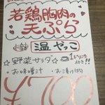 Image for the Tweet beginning: 今日はまおらんち。  #Break #break #ブレイク #上新庄 #淡路