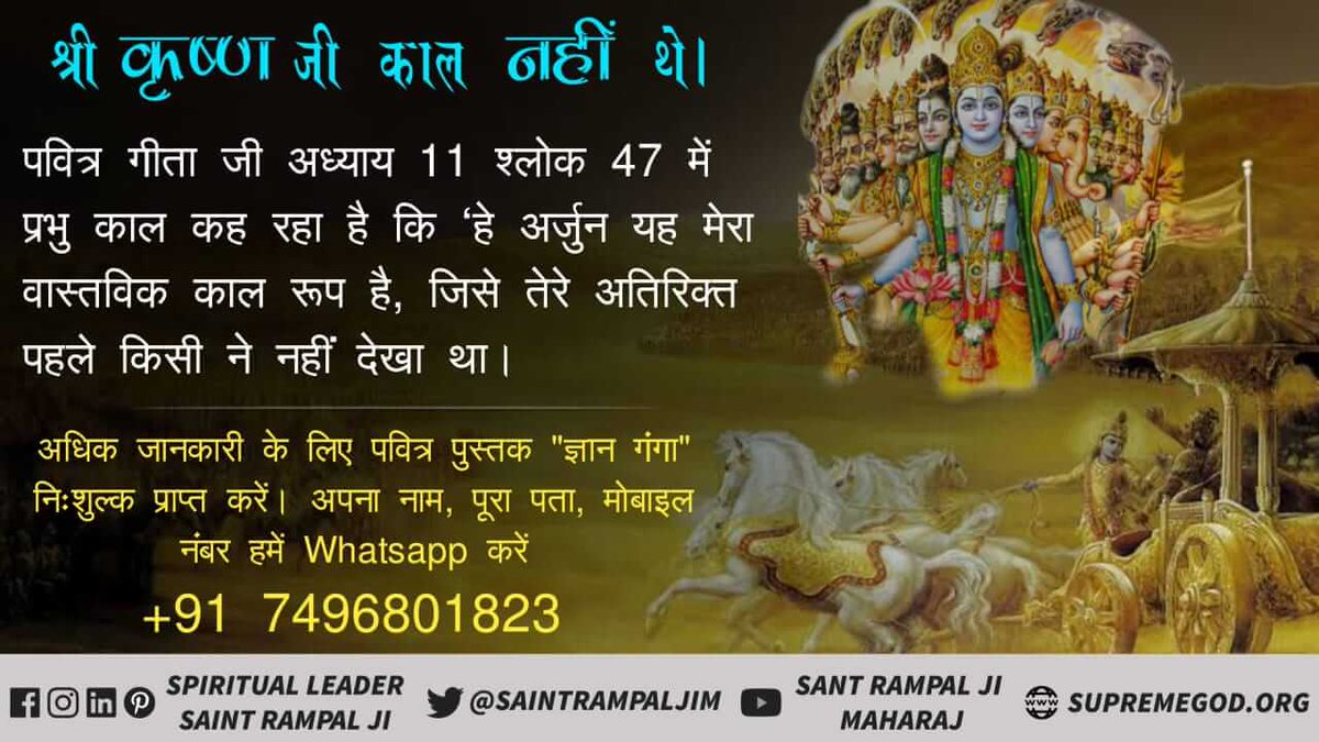 #The speaker of Gita ji is Kaal Brahm who is cursed to eat 1 lakh sukshm bodies of humans daily. That's why we have death here. #HiddenTruthOfGita #GodMorningWednesday @SaintRampalJiM -Visit:- Satlok Ashram Youtube Channel