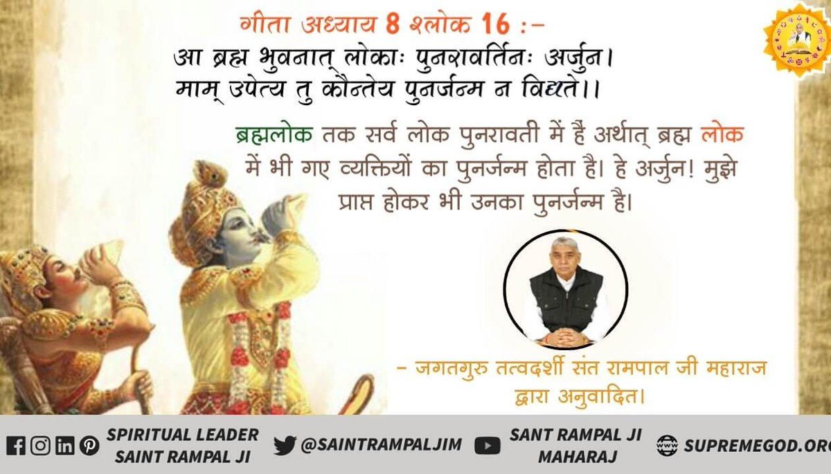 ##HiddenTruthOfGita #MustListen_Satsang @SaintRampalJiM the complete and true Guru of the holy scriptures like Shrimad Bhagavad Gita Ji,Vedas,Guru Granth Saheb Bible,Quran,who proves Kabir Saheb as divine  SatlokAshram YouTube Channel  #GodMorningWednesday