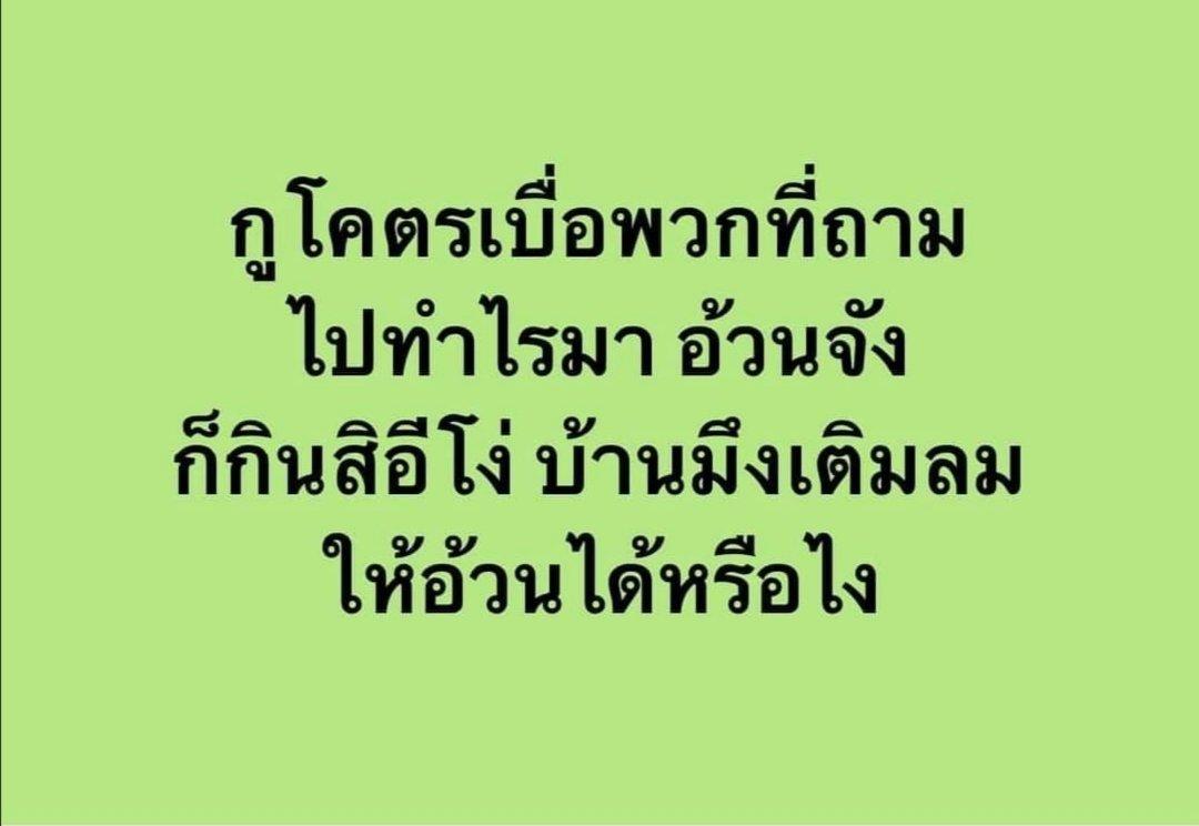 @Kingdao_HHF หึ!!! งามหน้า ค่าผ่อนรถค่าบัตรเครดิตจ่ายผ่านแอปเป๋าตังได้ชะ!!! 🙄🙄 ไปประชุมกันใหม่นะ #เราชนะ #saveปากท้องคนไทย #เราไม่ทิ้งกัน #เงินเยียวยา https://t.co/9Yk6t9Mpdx