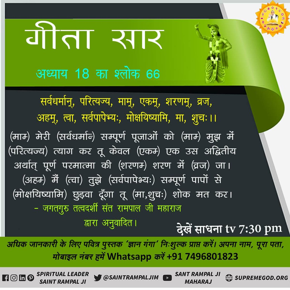 ##HiddenTruthOfGita  Know about kaal God from Bhagwat Geeta ji. More knowledge visit to satlok ashram you tube channel. #wednesdaythought  For knowing real knowledge read book Gyaan Ganga   @SaintRampalJi