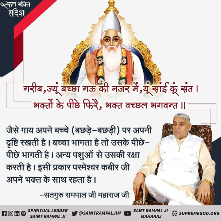 #GodMorningWednesday Which God has to be Worshiped?  Who is Supreme God In Christianit?? To know all the answers, watch Spiritual Discourses of Supreme Sant Rampal Ji Maharaj on Mh1 Shraddha TV  at 02:00 PM @SaintRampalJiM