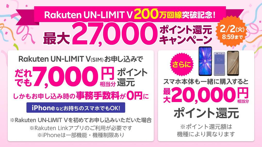 【キャンペーンのお知らせ】 本日1/22より「Rakuten UN-LIMIT V」の初申込で7,000ポイントを還元!さらに、新価格64,980円(税込)になった「Rakuten BIG」などが対象の、スマホとセット購入キャンペーンと併せて最大27,000ポイント還元中!2/2(火)8:59まで  ▼詳しくはコチラ