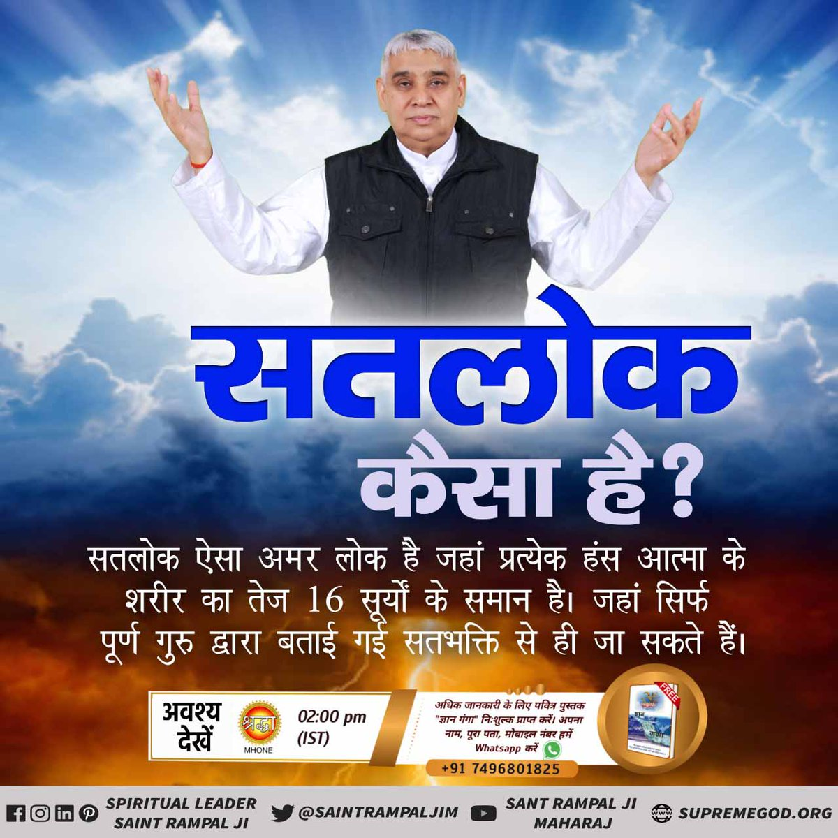 #GodMorningWednesday Eternal place Satlok is the ocean of happiness . Nobody is born in Satlok, all live in love with each other . 👇👇 @SaintRampalJiM Satlok Ashram Youtube Channel .....