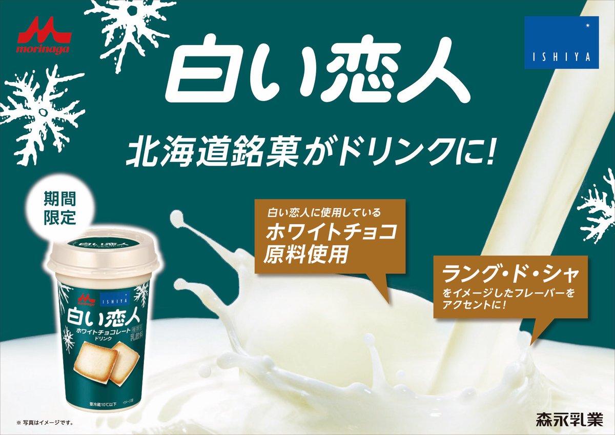 白い 恋人 ホワイト チョコレート ドリンク あの北海道土産がドリンクに!?さっそく飲んでみた結果!
