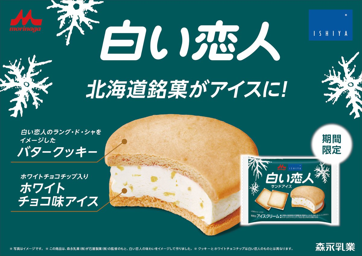 Shiroi Koibito Sand Ice