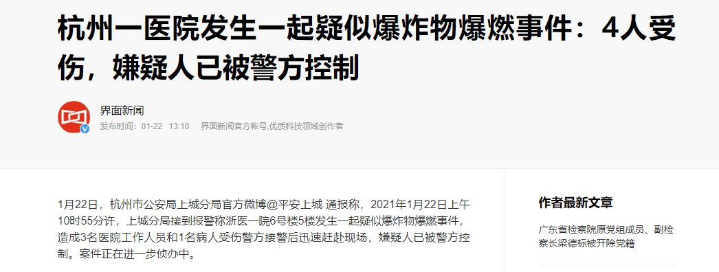 10:55 am January 22, a suspect detonated an explosive device on the 5th floor of building 6 at the Zhejiang Medical First Hospital. 3 hospital staff and 1 patient are injured. The suspect was arrested on site. #QOD #Collapse/#Fire/#Explosion #China