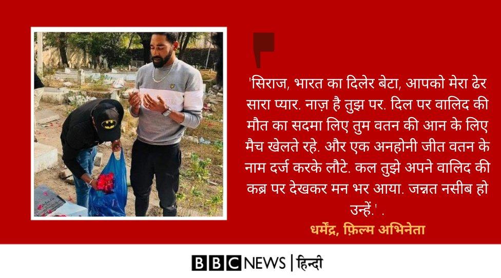 फ़िल्म अभिनेता धर्मेंद्र ने क्रिकेटर मोहम्मद सिराज के हौसले की तारीफ़ की है. उन्होंने ट्वीट किया कि जब उन्होंने सिराज को उनके पिता की कब्र पर देखा तो वो भावुक हो गए थे.