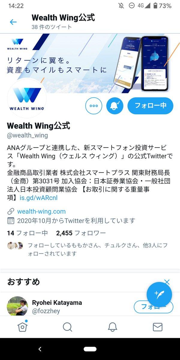 @wealth_wing 素敵なプレゼント企画、有難うございます。参加させていただきます。ご縁を頂けたら嬉しいです。どうか、宜しくお願い致します。🙏🙏🙏 #weaIth_wing  #株 #マイル #Amazonギフト券