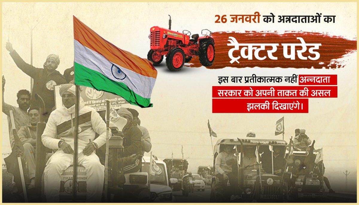 जो-जो किसान पुत्र इस, #किसान_रैली के समर्थन में हैं, #Rt करें। देखते हैं, कितने किसान पुत्र हैं।  #हम_ट्रैक्टर_परेड_मे_जाएगे  @HarshDamachya  @_garrywalia https://t.co/55PINdftLN
